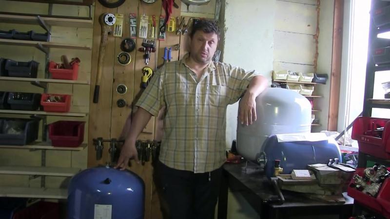 Расширительный бак или гидроаккумулятор