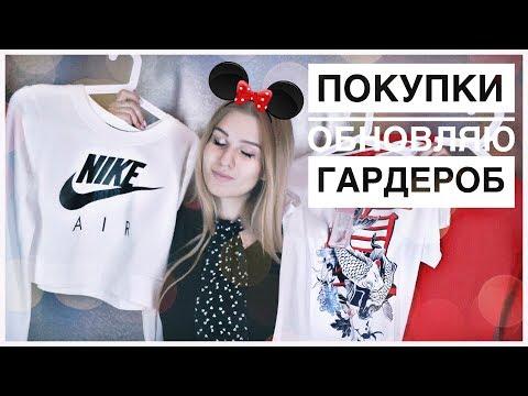 ПОКУПКИ ОДЕЖДЫ И АКСЕССУАРОВ BeFree, HM, Faberlic, Oodji, Cropp