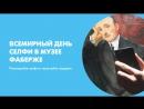 Всемирный день селфи в Музее Фаберже Размещайте селфи и получайте подарки