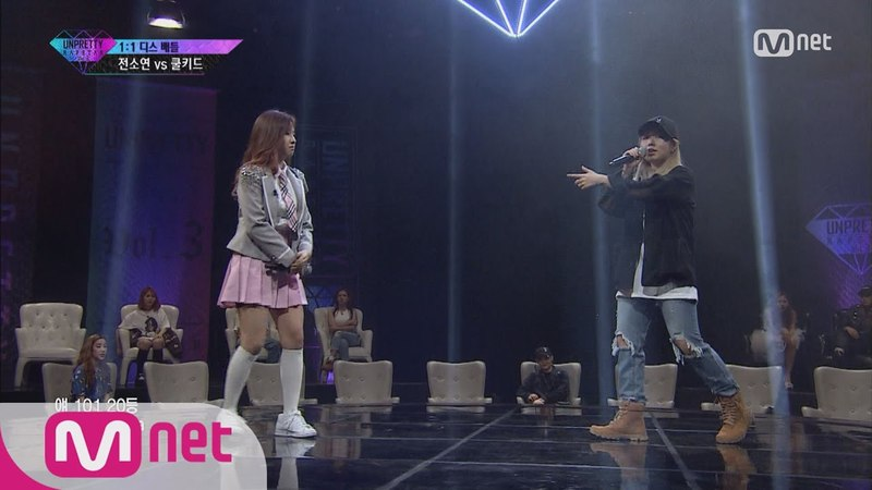 "[UNPRETTY RAPSTAR3]""You only beat me with one, Unpretty!"" Jeon So Yeon vs Coolkid @Diss Battle EP.04"