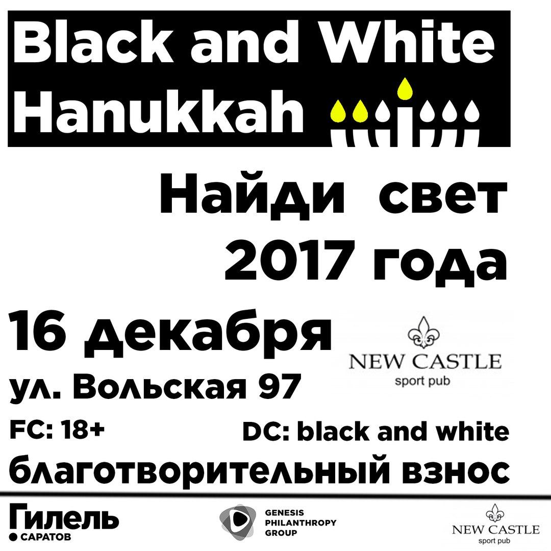 Афиша Саратов BLACK & WHITE ХАНУКА
