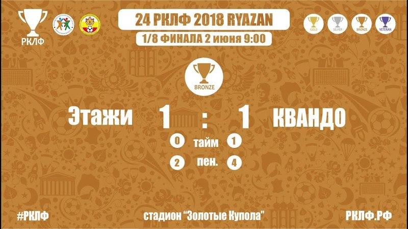 24 РКЛФ Бронзовый Кубок Этажи-КВАНДО 1:1
