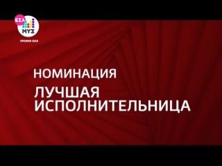 Премия МУЗ-ТВ 2018. ТРАНСФОРМАЦИЯ