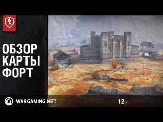 WoT Blitz. Карта Форт. Тактика игры. Обзор позиций