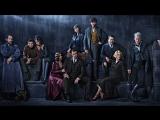 Русское промо к фильму «Фантастические твари: Преступления Гриндевальда»