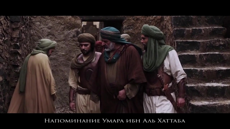 44) Напоминание Умара ибн Аль Хаттаба