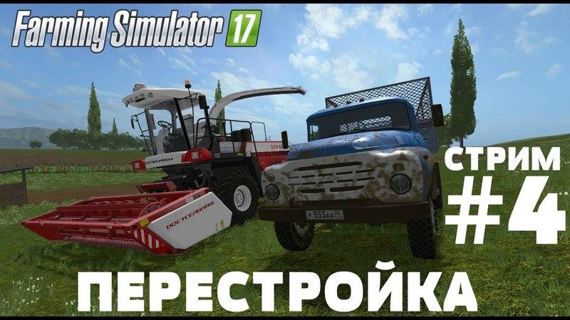 Farming Simulator 17. ПЕРЕСТРОЙКА. СТРИМ 4 ПОКОС И ОБРАБОТКА ПОЛЕЙ