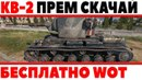 БАГ С КВ-2 Р ПРЕМИУМНЫЙ - КВ-2 ПРЕМ СКАЧАТЬ БЕСПЛАТНО! НЕРФ ЗАЩИТЫ В ЛИНИЯ ФРОНТА World of Tanks