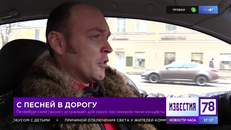 Петербургский таксист устраивает для своих пассажиров мини-концерты