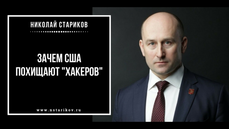 Николай Стариков: Зачем США похищают хакеров