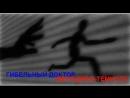 Гибельный Доктор. Бегущий в темноте Official Lyric Video
