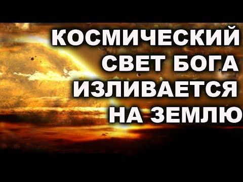 КОСМИЧЕСКИЙ СВЕТ ЛЮБВИ БОГА ИЗЛИВАЕТСЯ НА ЗЕМЛЮ МЕЛЬХИСЕДЕК