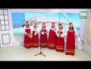 Ансамбль Каравон на Всероссийском фестивале русского фольклора 26 мая в селе Никольское