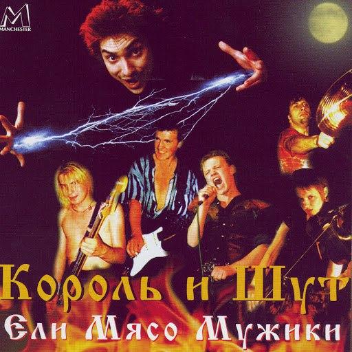 Король и Шут альбом Ели мясо мужики (Live)