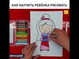 Рисуем с детьми ? vk.com/luckycraft – подпишись!