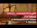Путин о верховенстве права в России