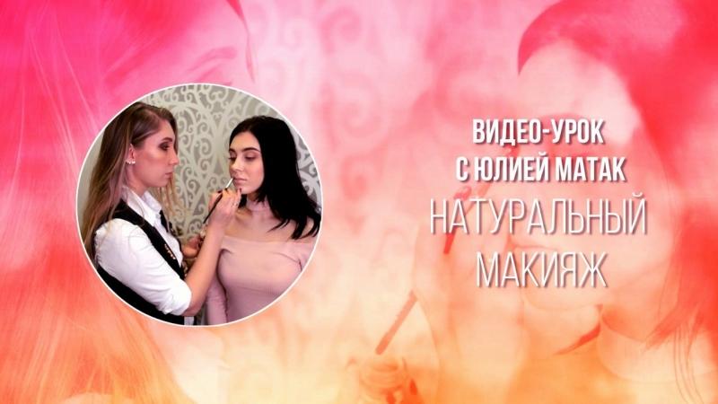 Видео-урок №1 Натуральный макияж с Юлией Матак