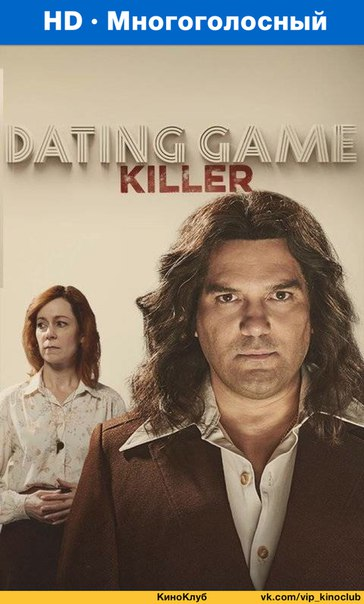 The dating game movie