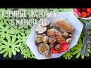 Куриные окорочка в имбирно чесночном маринаде Рецепты Bon Appetit