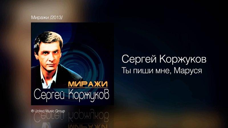 Сергей Коржуков (группа Лесоповал) - Ты пиши мне, Маруся - Миражи /2013/