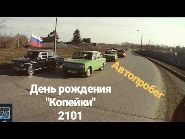 I Автопробег в честь дня рождения Копейки 2101 l с 1970 года l
