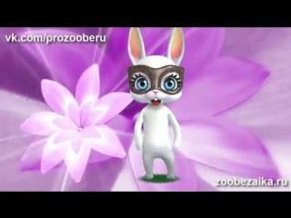 [v-s.mobi]С Днём Рождения, Любимая Сестра! Музыкальный подарок поздравление на именины от ZOOBE Муз Зайка (1).mp4