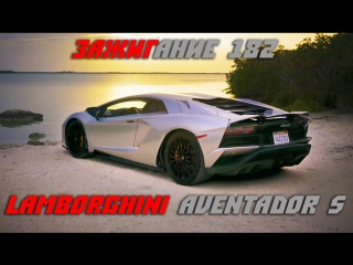 Ignition 182: Lamborghini Aventador S - Can a bull rage in a land without curves? [BMIRussian]