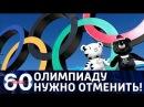 60 минут Олимпиада для диктаторов зачем нужны такие игры От 20 02 18