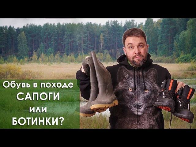 Выбираем обувь для похода сапоги или туристические ботинки