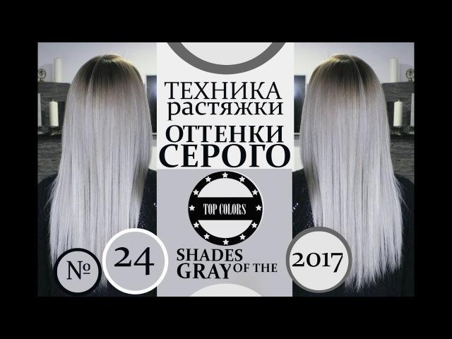 Техника растяжки - Оттенки серого №24 | Stretch technique - shades of gray