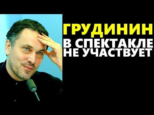 Максим Шевченко: Грудинин в спектакле не участвует 22.02.2018