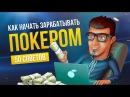 50 советов как начать зарабатывать покером