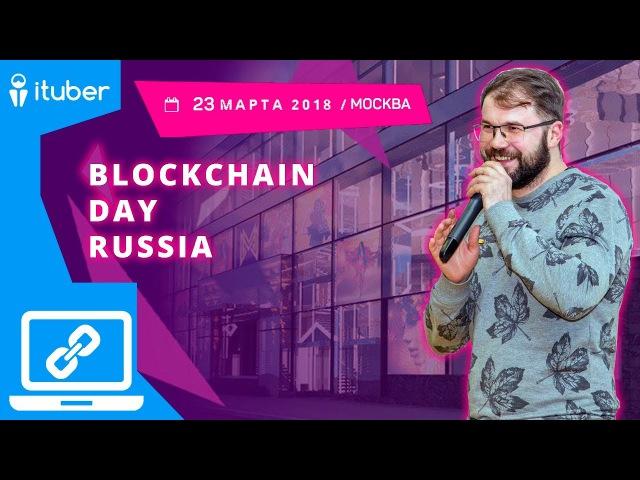 Анонс Blockchain Day Russia c Михаилом Лукань, Москва, 23.03.2018