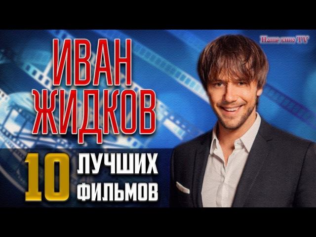 ИВАН ЖИДКОВ: ТОП 10 лучших фильмов и сериалов