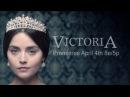 VICTORIA PREMIERE TRAILER