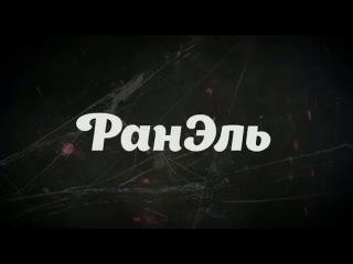 РанЭль Богданов – Как я сходил на «Битву Талантов»