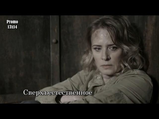 Сверхъестественное 13 сезон 14 серия - Промо с русскими субтитрами Supernatural 13x14 Promo