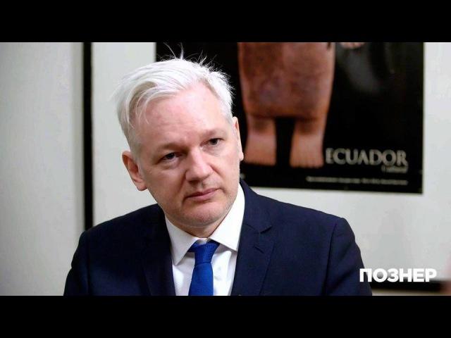 Владимир Познер поговорил сДжулианом Ассанжем Первое большое интервью создателя скандального Wikileaks нароссийском телевидении Анонс