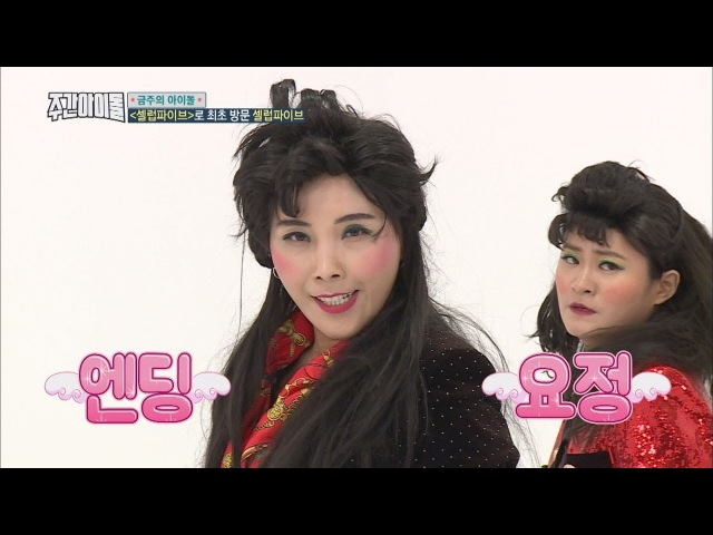 (Weekly Idol EP.343) Look at the gestures of passionate courtship of CELEB FIVE [셀럽파이브의 열정적인 춤]
