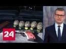Оружие патроны и взрывчатку изъяли у членов организации Артподготовка Россия 24