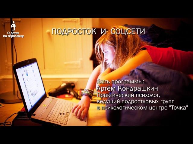 Подросток и социальные сети. Встреча с психологом Артемом Кондрашкиным