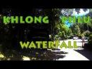 Тайланд. Ко Чанг. KHLONG PHLU waterfall