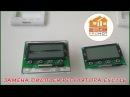 Замена дисплея в терморегуляторе для теплого пола Е51 716
