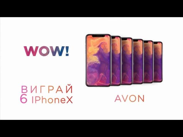 Мрієш про Iphone Х ПРИЄДНУЙСЯ ДО AVON