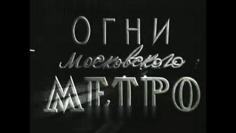 1963г Огни московского метро. Док. фильм СССР.