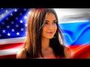 Чем Американки Отличаются от Русских Девушек Неожиданно