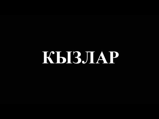 МУЖИКИ - КЫЗЛАР