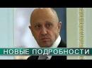 Разгром ЧВК Вагнера новые подробности