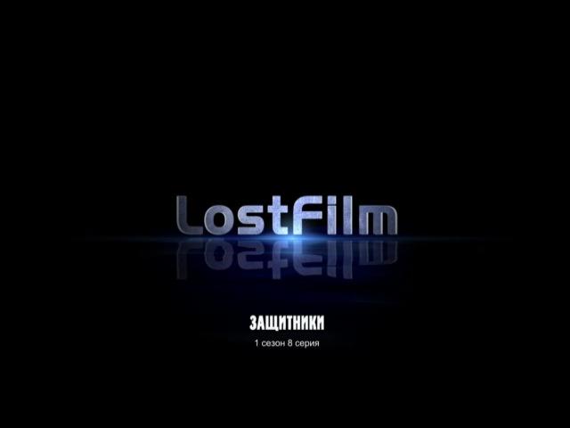 Защитники / The Defenders (1 сезон, 8 серия) LostFilm.TV