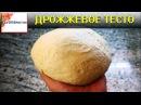 Дрожжевое тесто для пирожков легко пошагово подробно
